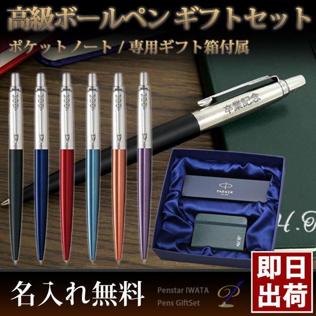 【即納可能】男性に贈る ボールペンとポケットノートのギフトセット/パーカー ジョッター ボールペン|ハードカバーポケットノート