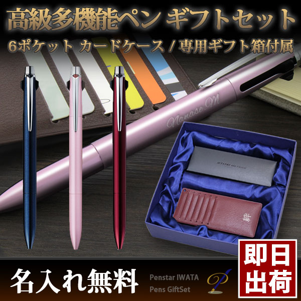 就職祝い 栄転祝い に贈る 多機能ペンとカードケースのギフトセット/三菱鉛筆 ジェットストリーム 多機能ペン