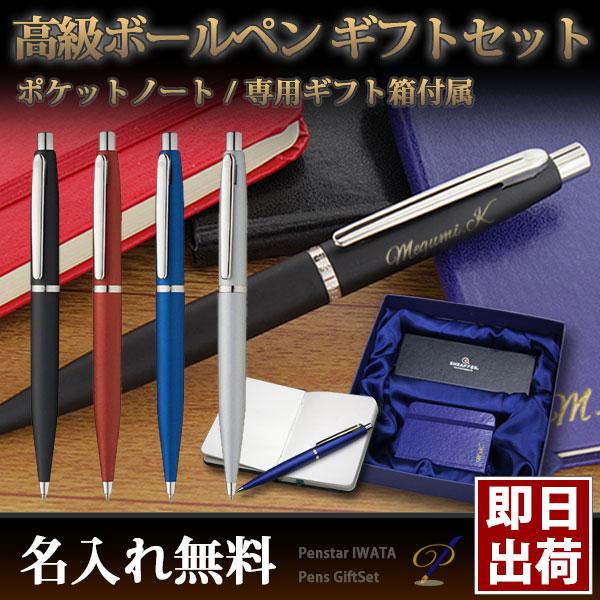就職祝い 栄転祝いに贈る ボールペンとポケットノートのギフトセット/シェーファー VFM ボールペン|ハードカバーポケットノート