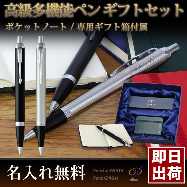 【即納可能】就職祝い 栄転祝いに贈る ボールペンとポケットノートのギフトセット/PARKER IMコアライン ボールペン|ハードカバーポケットノート