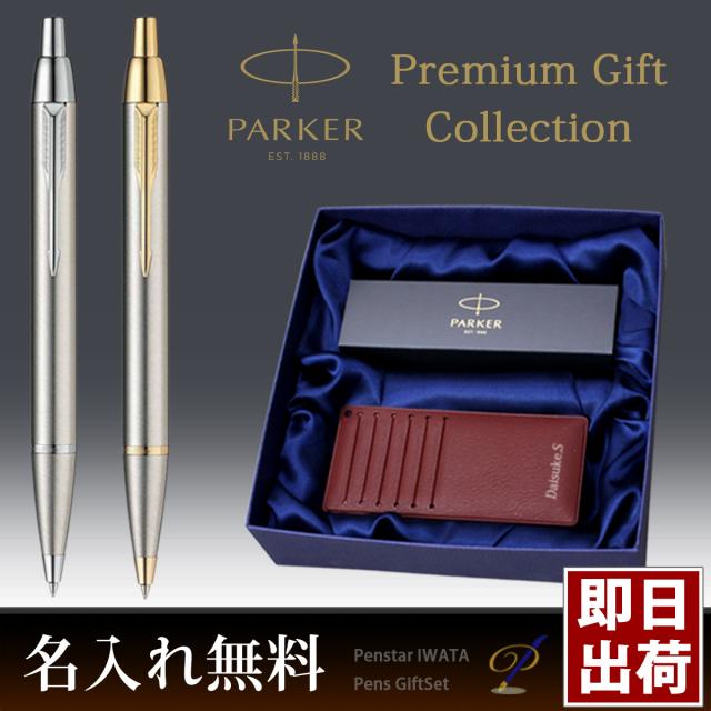 【即納可能】パーカー プレミアムギフトコレクション ボールペン 名入れ ギフトセット プレミアムギフトコレクション パーカー IM ボールペン 6枚収納/カードケース