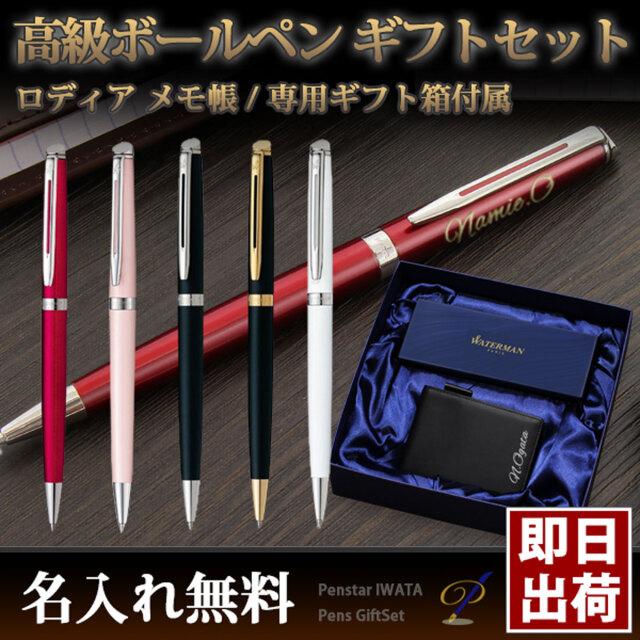 女性に贈る ボールペンとメモ帳&本革製メモカバーのギフトセット/ウォーターマン ボールペン|ロディア・ブロックメモ|本革製メモカバー