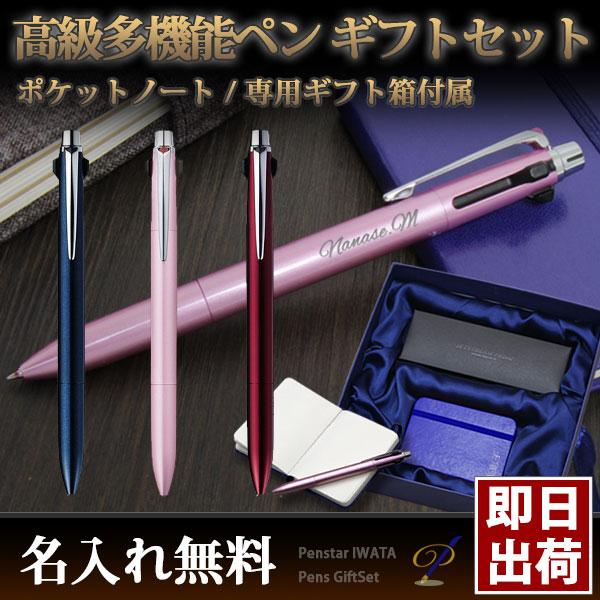【即納可能】女性に贈る 多機能ペンとポケットノートのギフトセット/三菱ジェットストリーム多機能ペン|ハードカバーポケットノート