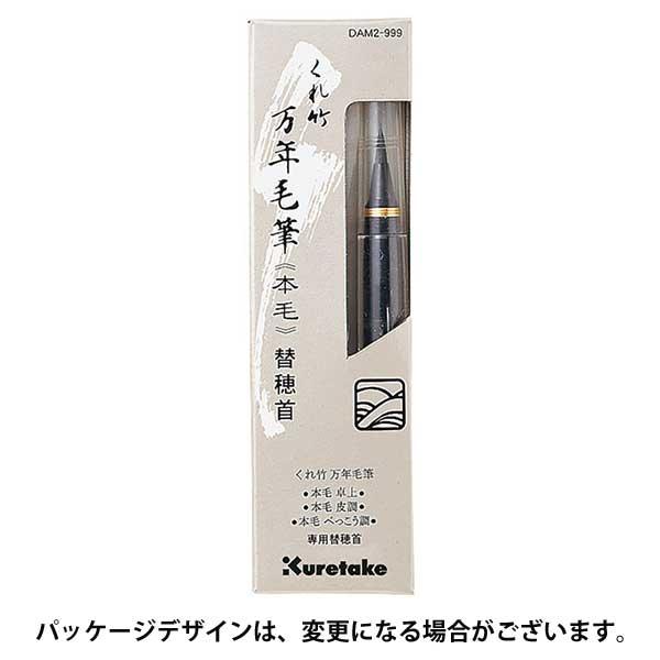 【お取り寄せ】くれ竹(Kuretake) 万年毛筆 本毛 替穂首 DAM2-999
