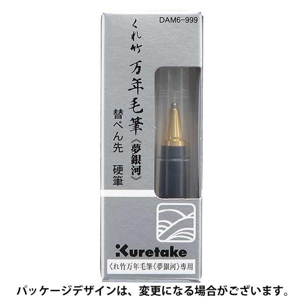 【お取り寄せ】くれ竹(Kuretake) 万年毛筆 夢銀河 替ぺん先 硬筆 DAM6-999 メール便可