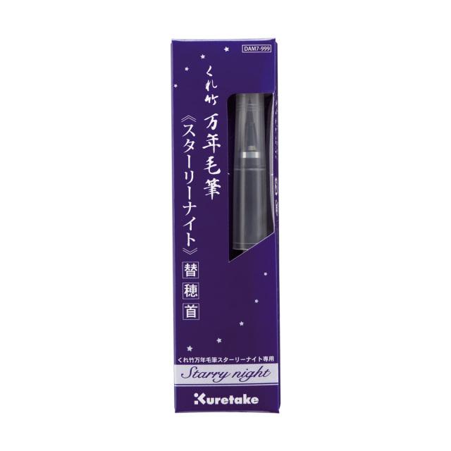 【お取り寄せ】くれ竹(Kuretake)  くれ竹万年毛筆 スターリーナイト 替穂首 細字 DAM7-999