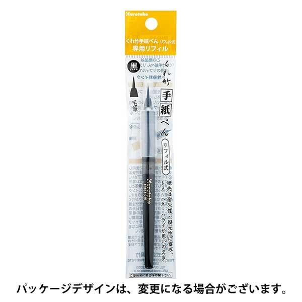 【即納可能】くれ竹(Kuretake)  手紙ぺん リフィル 毛筆 ER163-010 メール便可