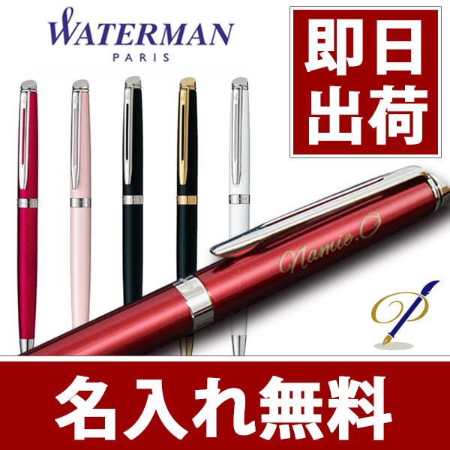 【即納可能】ボールペン 名入れ ウォーターマン メトロポリタン・エッセンシャル ボールペン レッド/ローズウッド/ブラック/ホワイト