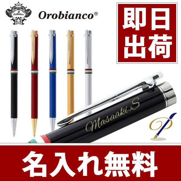 【即納可能】ボールペン 名入れ オロビアンコ ラ・スクリヴェリア ボールペン ブラックGT/ブラックCT/レッドGT/ブルーCT/ゴールドGT/シルバーCT