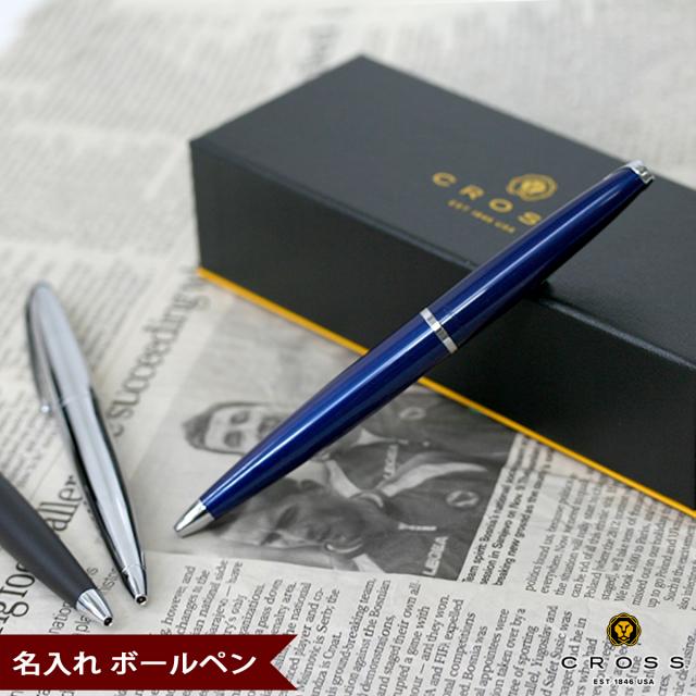 【即納可能】ボールペン 名入れ クロス ATX ボールペン ブラック/ブルー/ピュアクローム