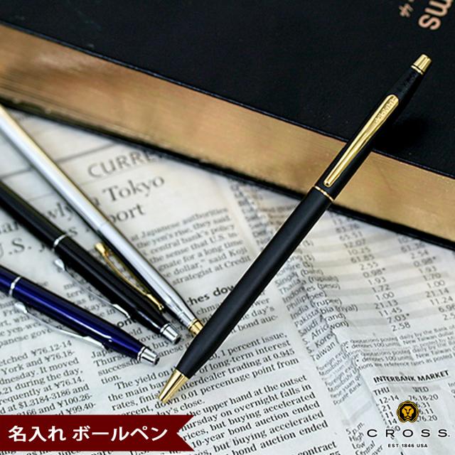 【即納可能】ボールペン 名入れ クロス クラシックセンチュリー ボールペン クラシックブラック/ブラックラッカー/メダリスト/ブルーラッカー