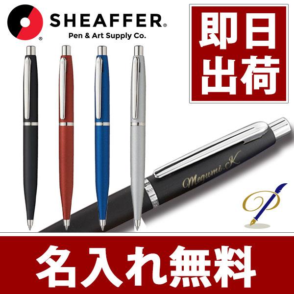 【即納可能】ボールペン 名入れ シェーファー VFM ボールペン ブラック/レッド/ブルー/シルバー メール便可