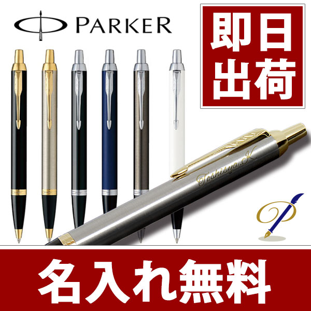 【即納可能】ボールペン 名入れ パーカー IM ボールペン ブラックGT/メタルGT/ブラックCT/ブルーCT/ダークエスプレッソCT/ホワイトCT メール便可