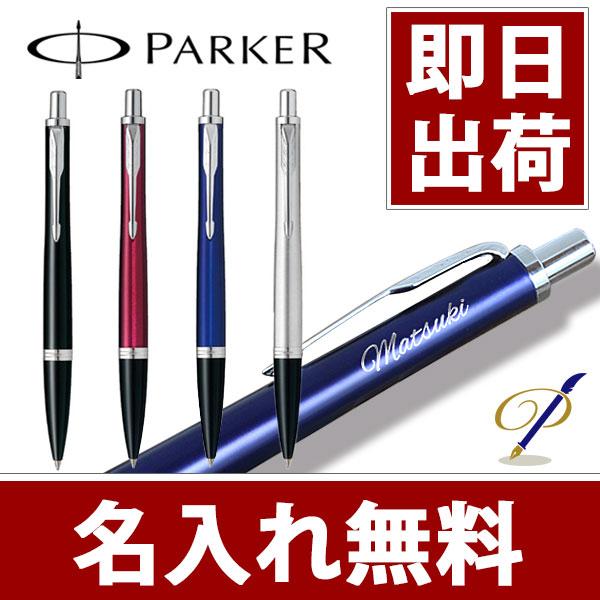 【即納可能】ボールペン 名入れ パーカー アーバン ボールペン ブラック/マジェンダ/ブルー/メタリック