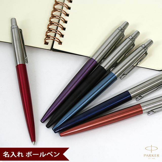 【即納可能】ボールペン 名入れ パーカー ジョッター ボールペン ブラック/ブルー/レッド/パープル/ウォーターブルー/オレンジ/バイオレット