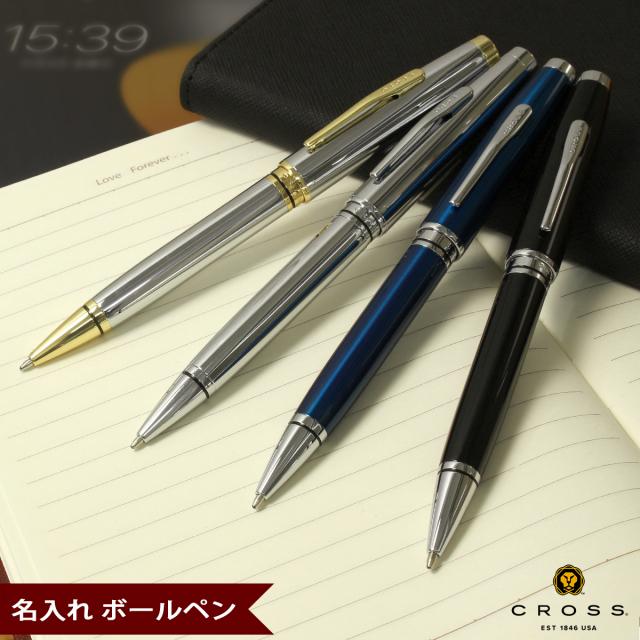 【即納可能】ボールペン 名入れ クロス ボールペン 名入れ クロス コベントリー ボールペン ブラックラッカー/メダリスト/クローム/ブルーラッカー