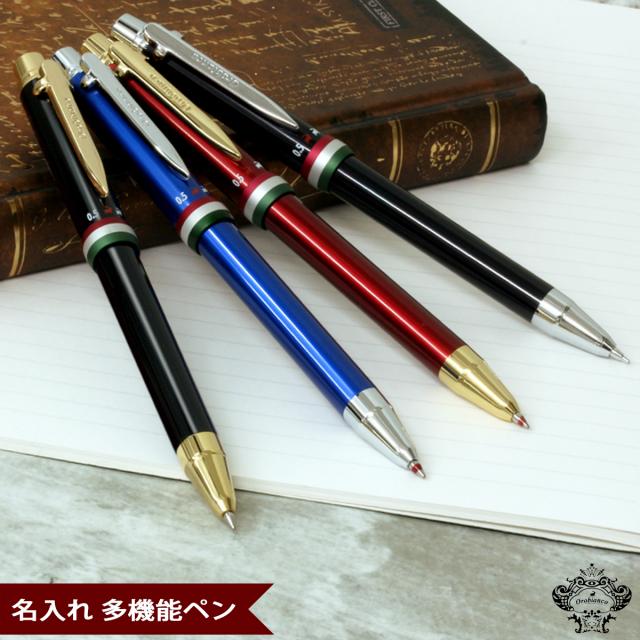 【即納可能】多機能ペン 名入れ オロビアンコ トリプロ 多機能ペン ブラックGT/ブラックCT/レッドGT/ブルーCT