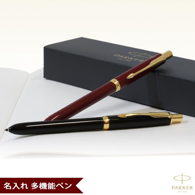 【即納可能】多機能ペン 名入れ パーカー ソネットオリジナル 多機能ペン ブラックGT/レッドGT