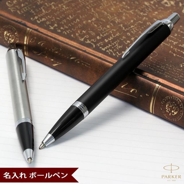 【即納可能】ボールペン 名入れ パーカー PARKER IMコアライン マットブラックCT/ブラッシュドメタルCT メール便可
