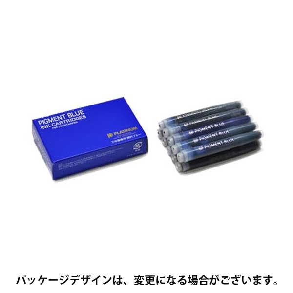 【即納可能】プラチナ萬年筆(PLATINUM)  カーボン カートリッジインク アルカリ性 #60 ブルー SPG-500 4286003 メール便可