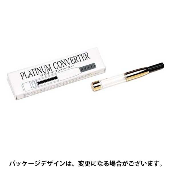 【即納可能】プラチナ萬年筆(PLATINUM)  コンバーター #0 コンバーター-500 4704000 メール便可
