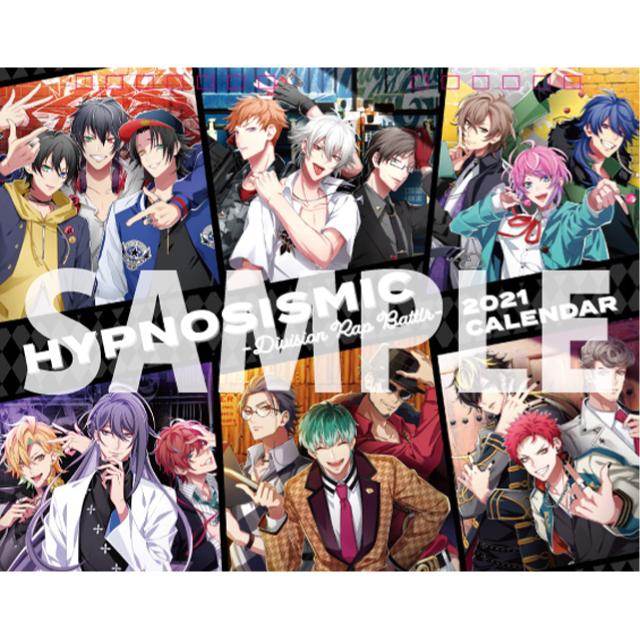 ヒプノシスマイク -Division Rap Battle- 2021年カレンダー 卓上