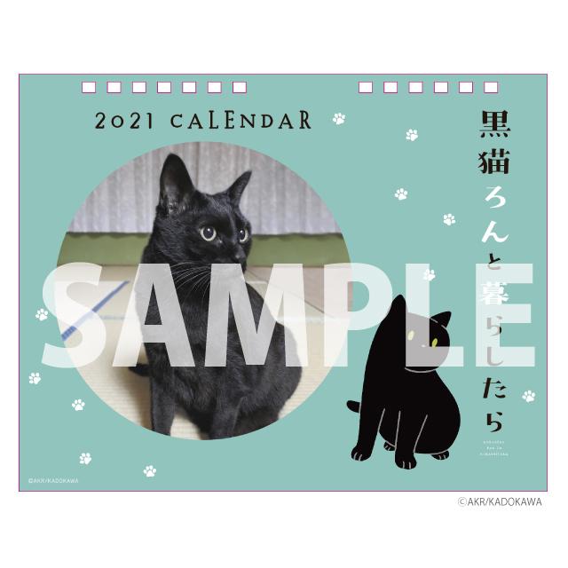 「黒猫ろんと暮らしたら」2021年卓上カレンダー