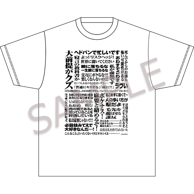 弊社語録 Tシャツ そのに