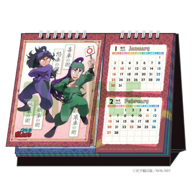 忍たま乱太郎 2022年カレンダー ~四年生頂上決戦!そして舞台裏…の段~