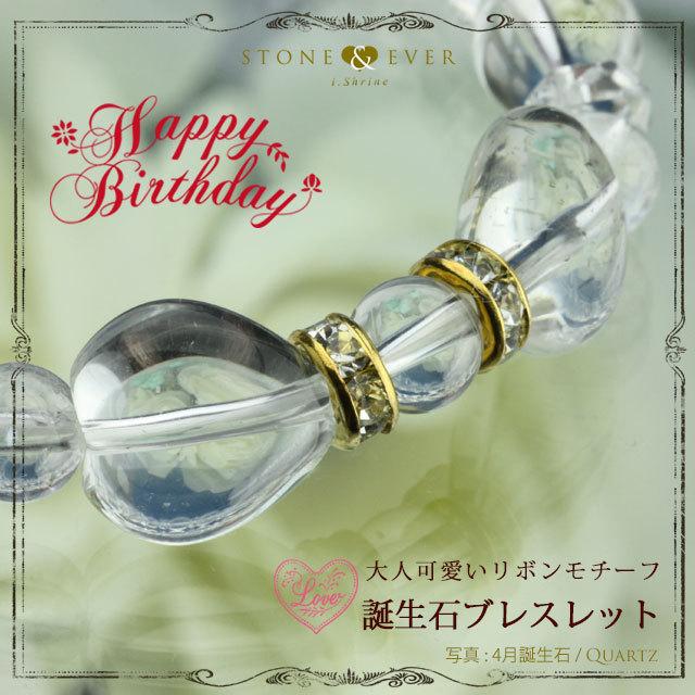 【誕生石4月】天然石リボンブレスレット『水晶』