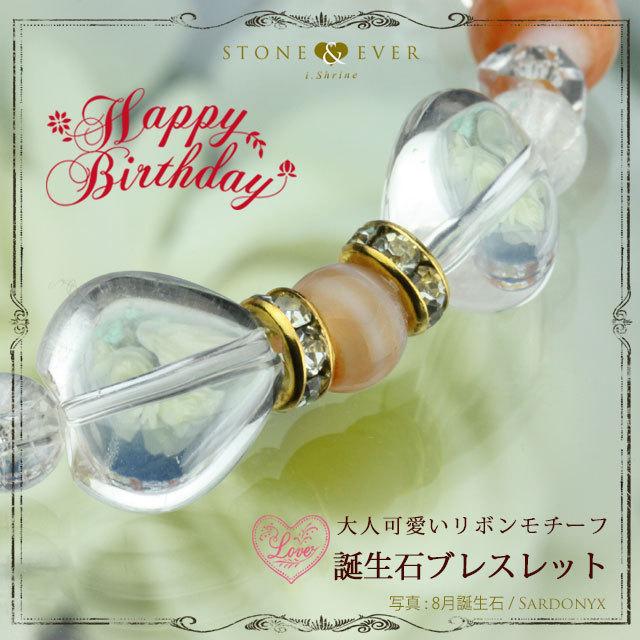 【誕生石8月】天然石リボンブレスレット『サードオニキス』