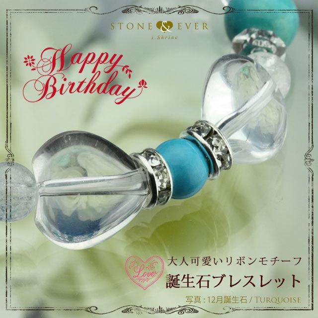 【誕生石12月】天然石リボンブレスレット『ターコイズ』