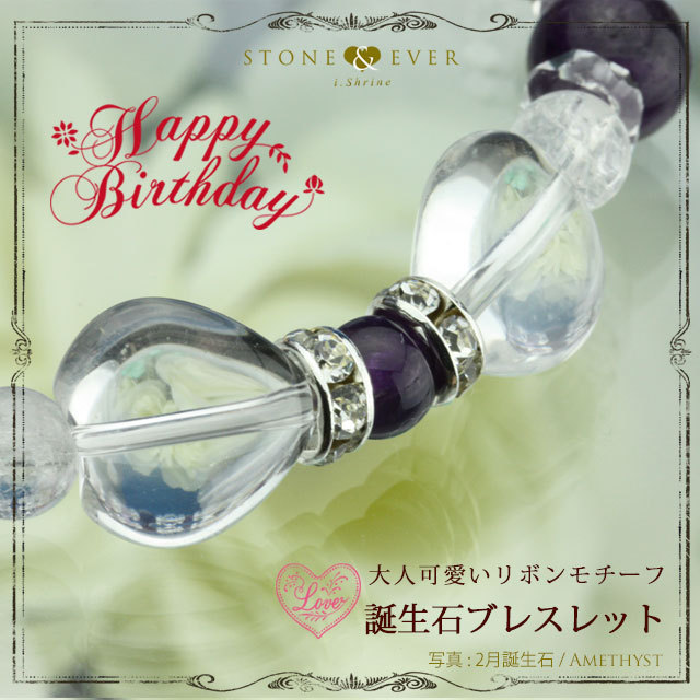【誕生石2月】天然石リボンブレスレット『アメジスト』