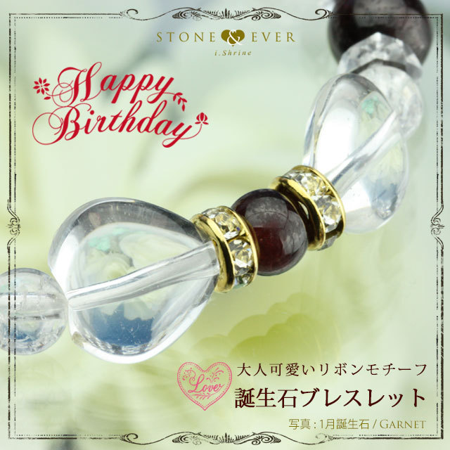 【誕生石1月】天然石リボンブレスレット『ガーネット』