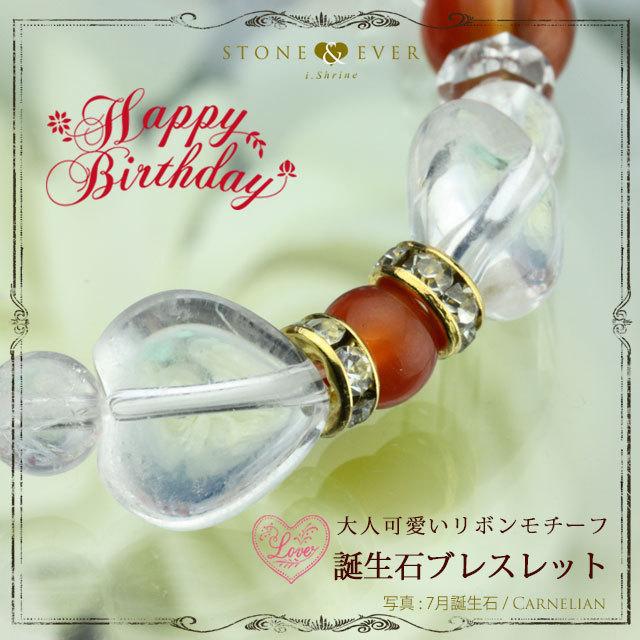 【誕生石7月】天然石リボンブレスレット『カーネリアン』