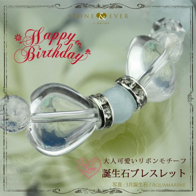 【誕生石3月】天然石リボンブレスレット『アクアマリン』