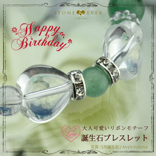 【誕生石5月】天然石リボンブレスレット『アベンチュリン』