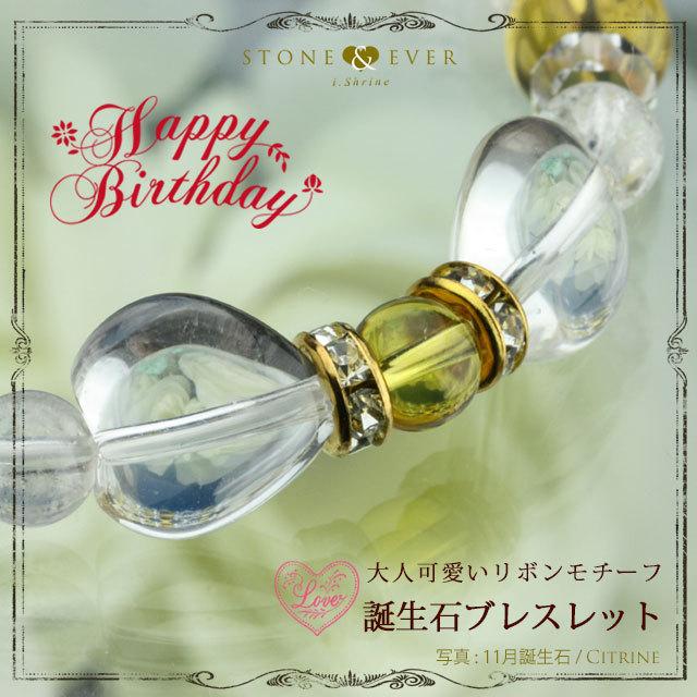 【誕生石11月】天然石リボンブレスレット『シトリン』