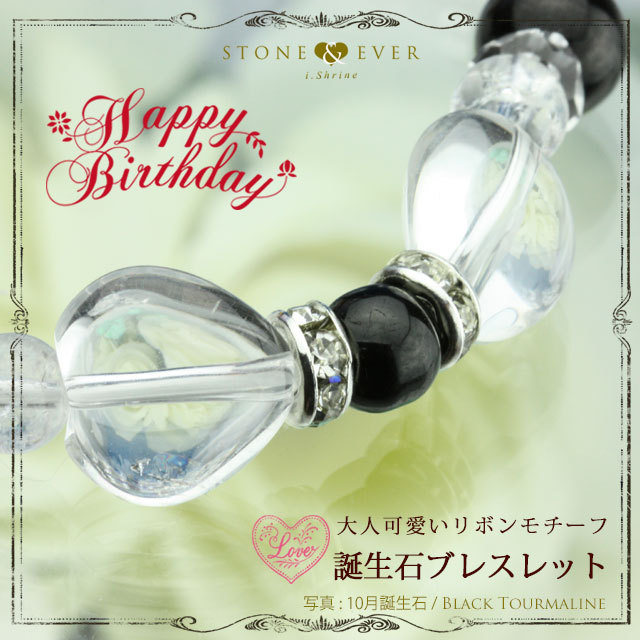 【誕生石10月】天然石リボンブレスレット『黒トルマリン』