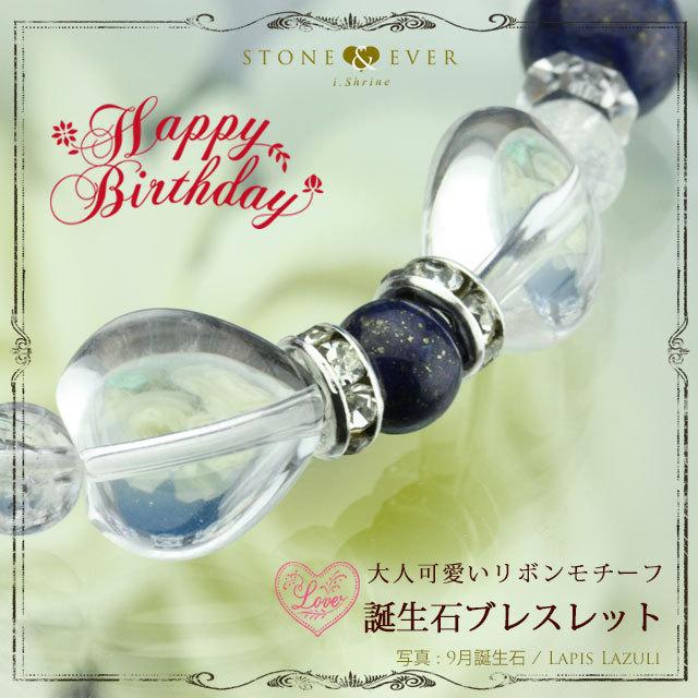 【誕生石9月】天然石リボンブレスレット『ラピスラズリ』