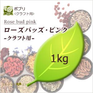 生活の木 クラフト用 ローズバッズ・ピンク