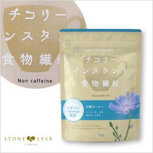 ☆【生活の木】コーヒー『チコリー・インスタント 食物繊維 100g』[02-182-2030]