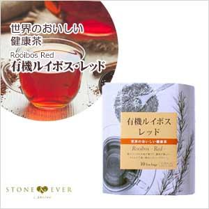 【生活の木】ハーブティー(ティーバッグ)『世界のおいしい健康茶 有機ルイボス・レッド 10ヶ入』[02-456-8960]