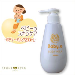 【生活の木】マタニティ Baby..のスキンケア『ボディーミルク 200mL』[08-280-0020]