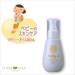 【生活の木】マタニティ Baby..のスキンケア『ボディーオイル 80mL』[08-280-0040]