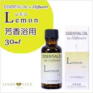 【生活の木】アロマオイル(芳香浴用)『レモン 30mL』[08-437-1030]