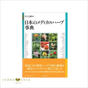 生活の木 書籍
