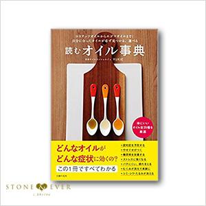 生活の木 書籍 マッサージオイル