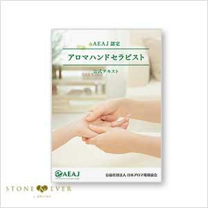 (公社)日本アロマ環境協会 アロマハンドセラピスト公式テキスト