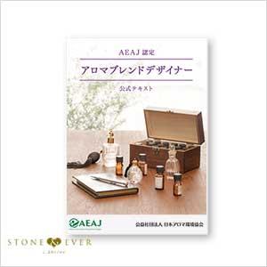 (公社)日本アロマ環境協会 アロマブレンドデザイナー公式テキスト